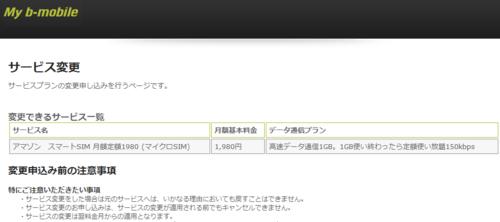 サービス変更 - My b-mobile2.png