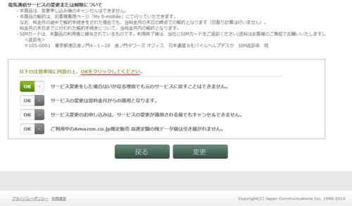 サービス変更 - My b-mobile3.png