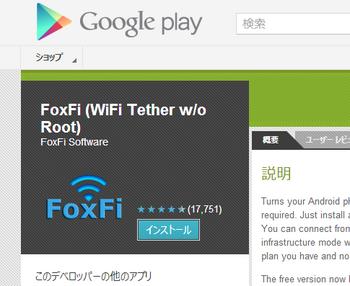 FoxFionGP.png