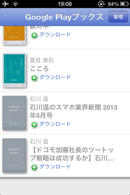 playbooks_iphone1.PNG