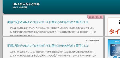 blogchange2016_02.png