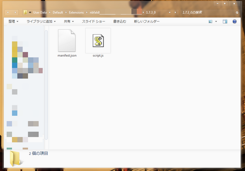 chrome-disabled-extension05.png