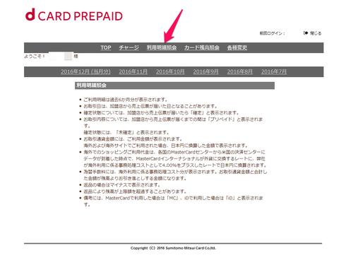 dcardprepaid_10.png