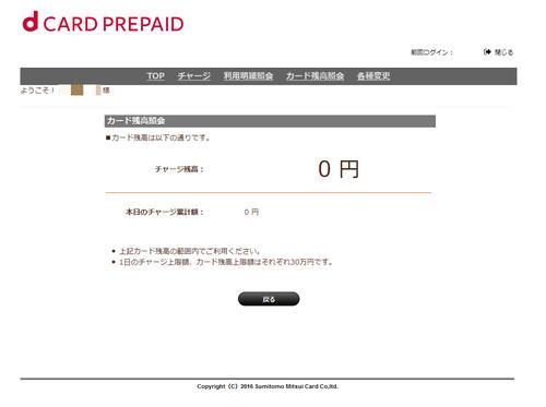 dcardprepaid_12.png