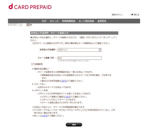 dcardprepaid_14.png