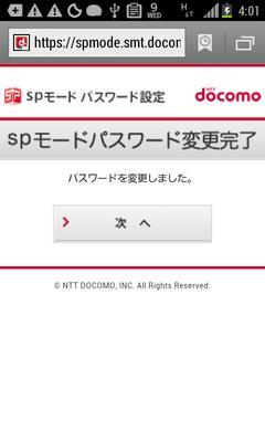 dcmm_spmodelogin_password2.png