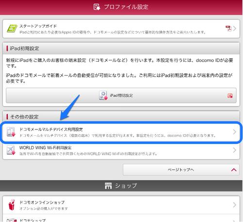 dcmmail-profile02.png