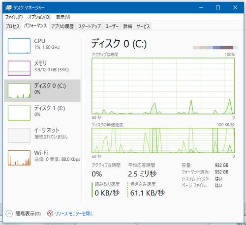 diskaccess_chrome04.png