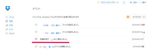 dropbox_mobile250mb-2.png