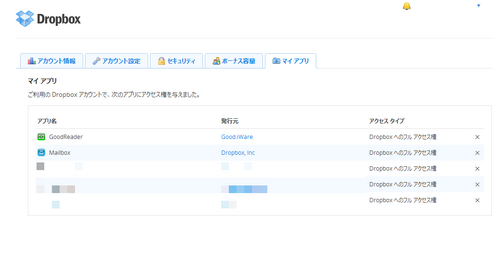 dropboxapplist_mailbox.png