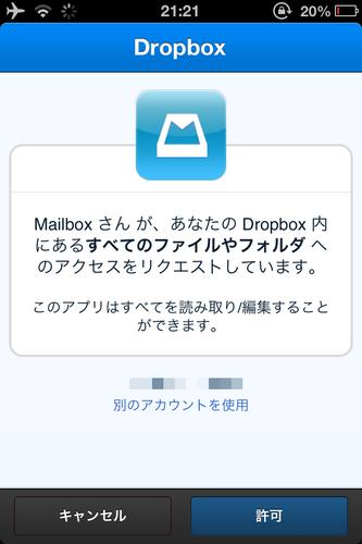 dropboxmb_ss2.png