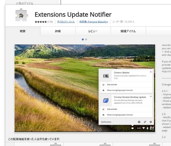 extensionsupdatenotifier_storepage.jpg