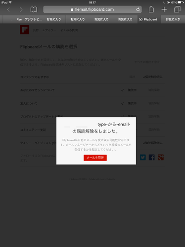 flipboard_unsubscribe_mail03.png