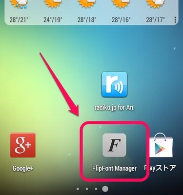 flipfontmanager01.jpg