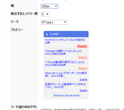 hatebu_pictop.png