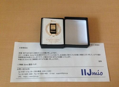 iijmio_badge01.jpg