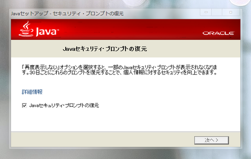 java_security-prompt-1.png