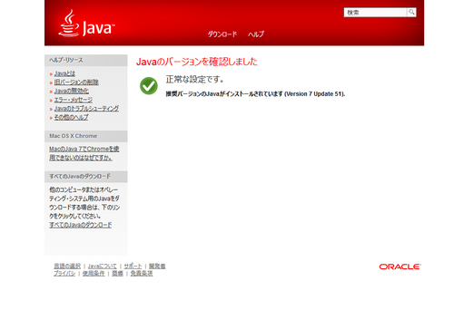 java_u51installed.png