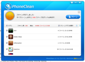 phoneclean4.PNG