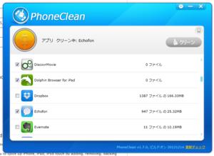 phoneclean5.PNG