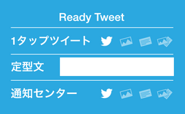 readytweet_settings.png