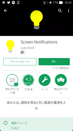 screennotifications_01.png