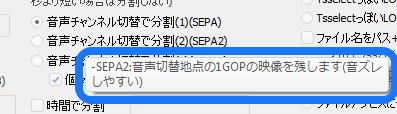 tssplit_nhk04_sepa2.png