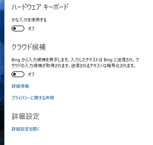 win10_googlejime_09.png