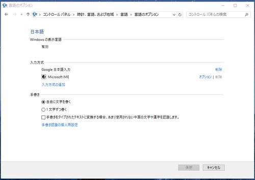 win10_googlejime_13.png