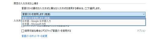 win10_googlejime_16.png