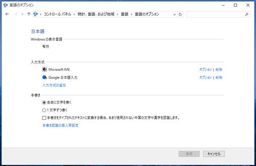 win10_googlejime_22.png