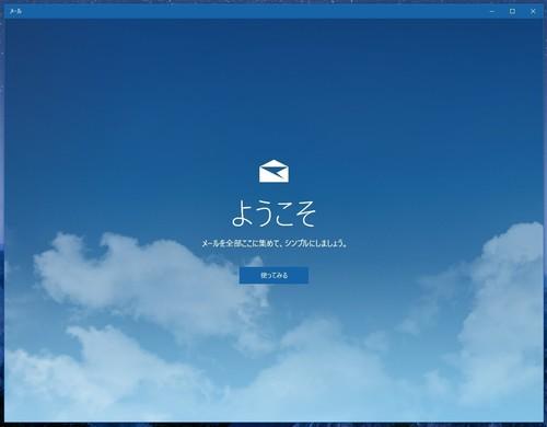 win10mailapp_01.jpg