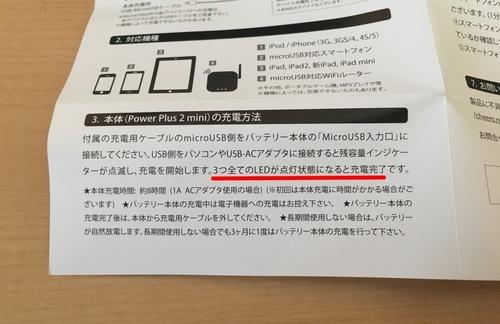 battery_rechargemanual02.jpg