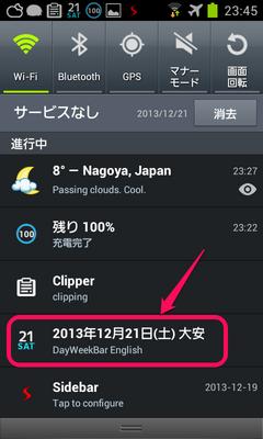 dayweekbar_notification.png