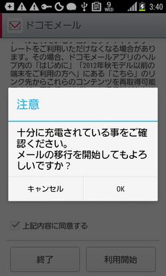 dcmm_activate_4.png