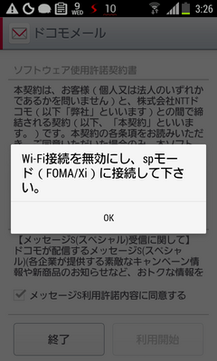 dcmm_activate_wifi1.png