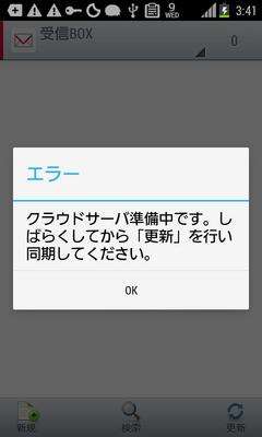 dcmm_error_byapnsetting.png