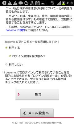 dcmm_multidevice5.png