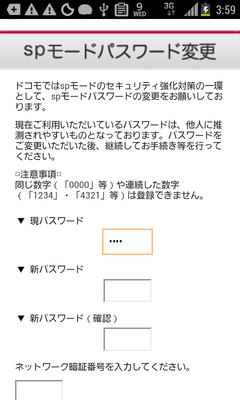 dcmm_spmodelogin_password1.png