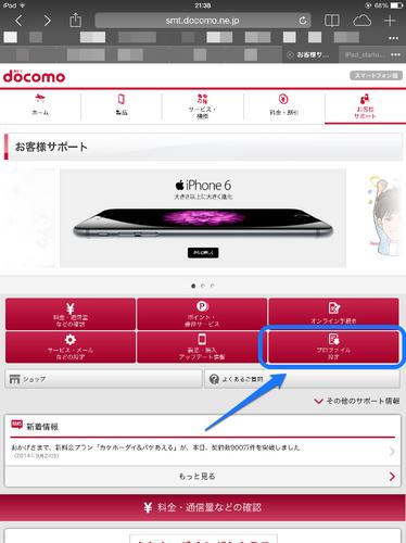 dcmmail-profile01.png