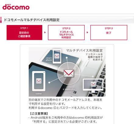 dcmmail-profile03.png