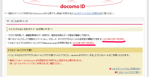 docomomail_1217_1.png