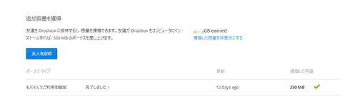 dropbox_mobile250mb-1.png