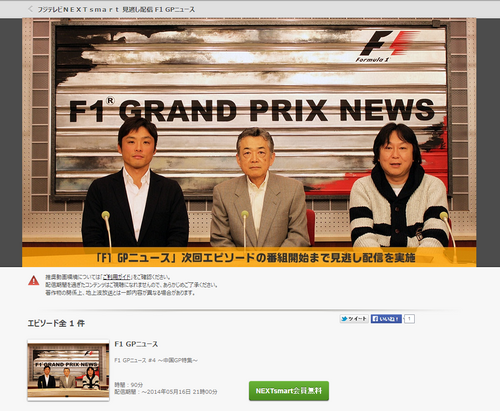 f1gpnews_ns1.png