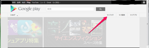 googleplay_top_marked.png