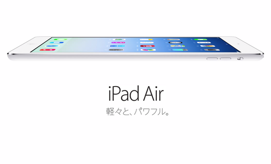 ipad-air.png