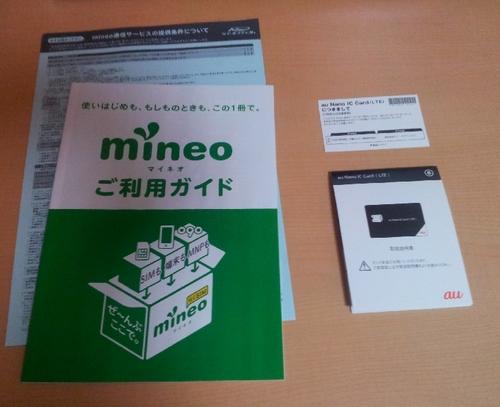 mineo_setup02.jpg