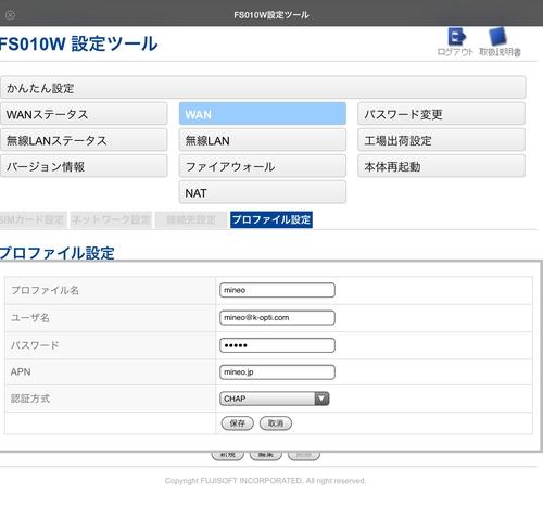 mineo_setup09.jpg