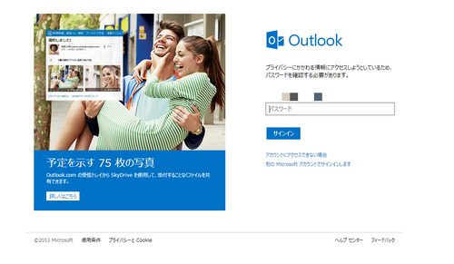 outlook_proof1.png
