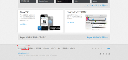 paper.li - TwitterやFacebookを新聞として読むend赤入れ.png